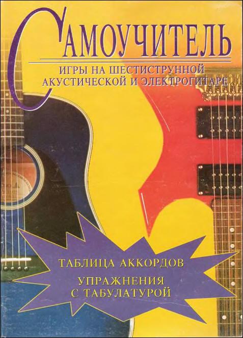 Скачать книгу по игре на гитаре