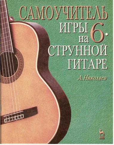 программа знакомство игры на гитаре