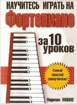игра на фортепиано самоучитель видео