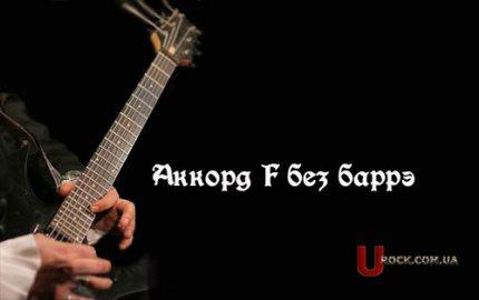 Каким аккордом можно заменить аккорд F на гитаре. Аккорд F без баррэ