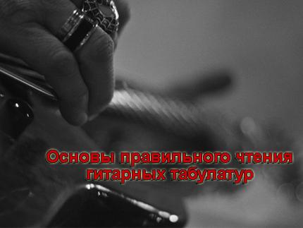 табулатуры на гитаре,