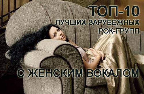 Русские рок-группы с женским вокалом - Репродуктор
