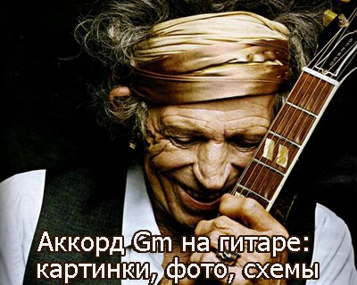 Аккорд Gm на гитаре: картинки,
