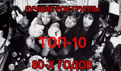 список хиты 80-х годов