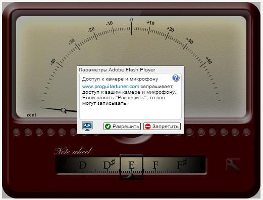 Скриншот тюнера для настройки